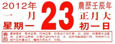 2012 Lunar Calendar 23 Jan 2012