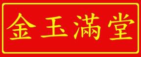 JinYuManTang