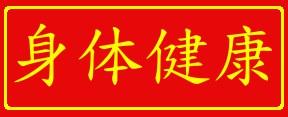 ShenTiJianKang