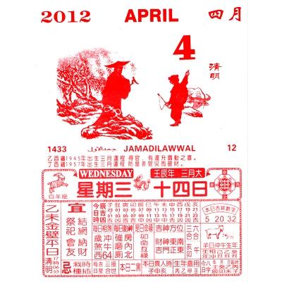 Qing Ming Festival 2012